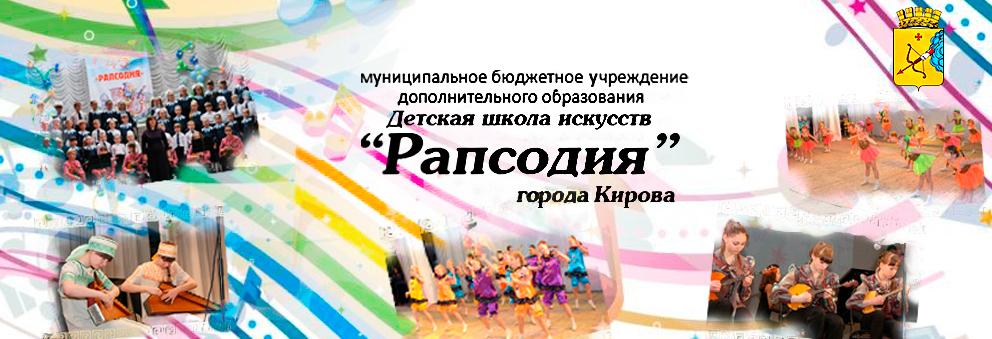 Муниципальное бюджетное учреждение дополнительного образования  «Детская школа искусств «Рапсодия»